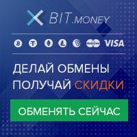 Обменный пункт Xbit.Money