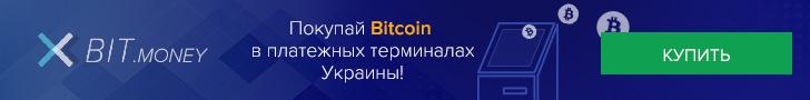 Купить Биткоин Bitcoin в терминалах Украины